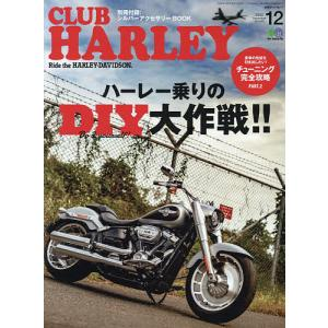 CLUB HARLEY(クラブハーレー) 2020年12月号