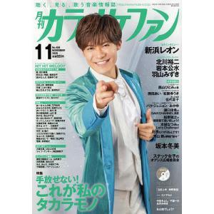 月刊カラオケファン 2020年11月号の画像