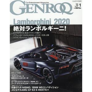 GENROQ(ゲンロク) 2020年1月号