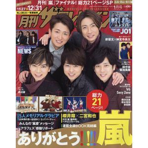 月刊ザテレビジョン広島岡山香川版 2021年1月号