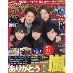 関西版月刊ザ・テレビジョン 2021年1月号