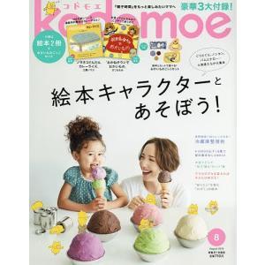 出版社:白泉社 発行年月日:2019年07月05日 雑誌版型:Aヘン