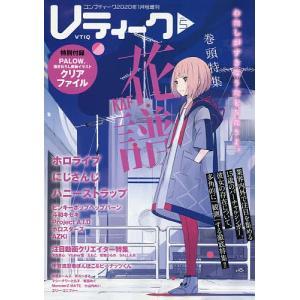 Vティーク Vol.5 2020年1月号 【コンプティーク増刊】