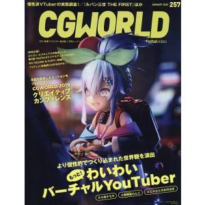 CG WORLD 2020年1月号