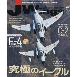 出版社:イカロス出版 発行年月日:2019年08月21日 雑誌版型:AB