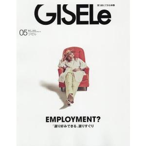GISELe(ジゼル) 2020年5月号