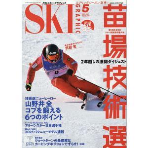 日曜はクーポン有/ スキーグラフィック 2021年5月号|bookfan PayPayモール店
