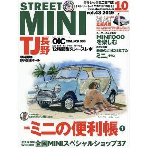 STREET MINI(ストリートミニ 2019年10月号