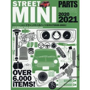 CLASSIC MINIのパーツカタログ2020−2021 2020年1月号 【STREET MINI増刊】