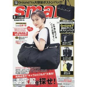 smart(スマート) 2019年9月号