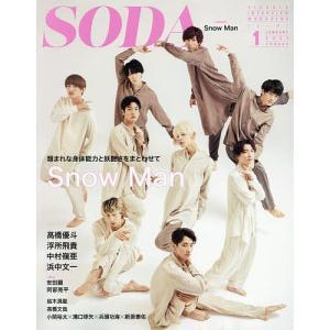 SODA(ソーダ) 2021年1月号