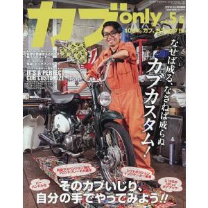 カブ only vol.5.5 2019年8月号 【DIRT SPORTS増刊】