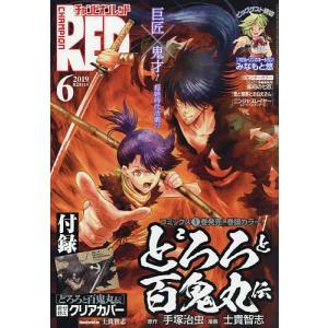 出版社:秋田書店 発行年月日:2019年04月19日 雑誌版型:B5