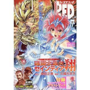 出版社:秋田書店 発行年月日:2019年05月17日 雑誌版型:B5