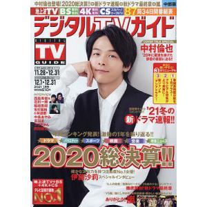 デジタルTVガイド中部版 2021年1月号