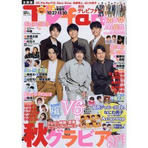 TV fan 2020年12月号