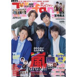 TV fan 九州版 2021年1月号
