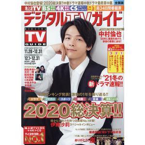 デジタルTVガイド 2021年1月号