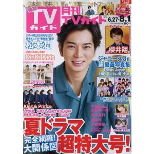 出版社:東京ニュース通信社 発行年月日:2019年06月24日 雑誌版型:A4