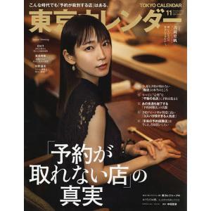 東京カレンダー 2020年11月号