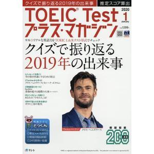 TOEICTestプラスマガジン 2020年1月号
