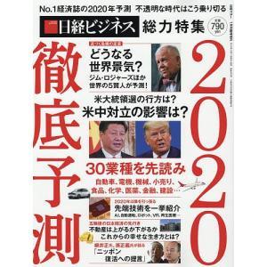 徹底予測2020 2020年1月号 【日経マネー増刊】