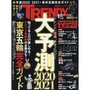 日経トレンディ 2020年1月号