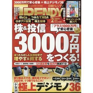日経トレンディ 2020年2月号