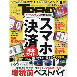 日経トレンディ 2019年8月号