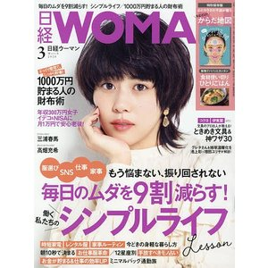日経ウーマン 2020年3月号
