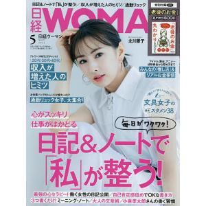 日曜はクーポン有/ 日経ウーマン 2021年5月号|bookfan PayPayモール店