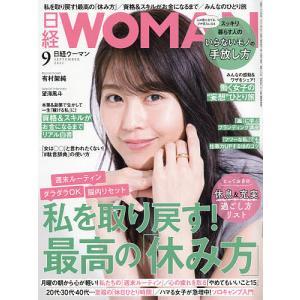 毎日クーポン有/ 日経ウーマン 2021年9月号の画像