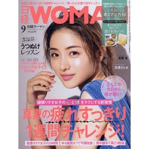 日経ウーマン 2019年9月号