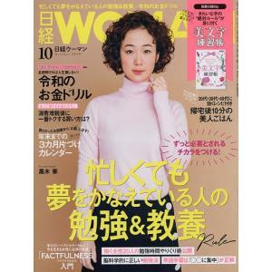 日経ウーマン 2019年10月号