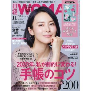2019年11月号ミニサイズ版 2019年11月号 【日経ウーマン別冊】