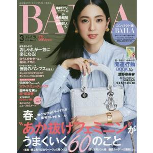コンパクト版 2020年3月号 【BAILA増刊】