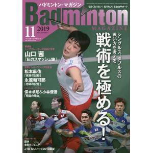 出版社:ベースボール・マガジン社 発行年月日:2019年10月21日 雑誌版型:B5