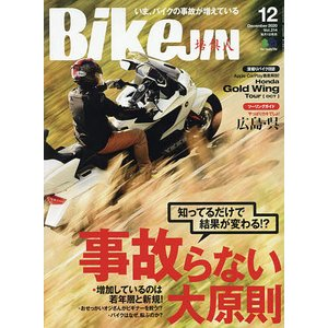 BikeJIN(ばいくじん) 2020年12月号