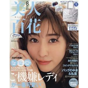 美人百花(びじんひゃっか) 2019年8月号