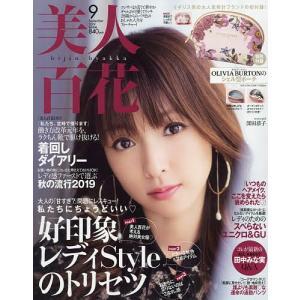 美人百花(びじんひゃっか) 2019年9月号