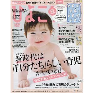 出版社:ベネッセコーポレーション 発行年月日:2019年05月15日 雑誌版型:Aヘン