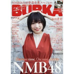 BUBKA(ブブカ) 2020年1月号