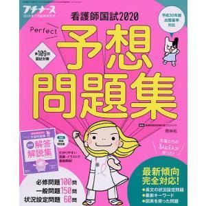 看護師国試2020パーフェク予想問題 2019年11月号 【プチナース増刊】