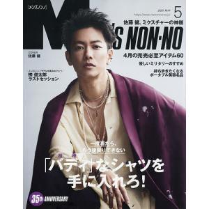 日曜はクーポン有/ Men's NONNO(メンズノンノ) 2021年5月号|bookfan PayPayモール店