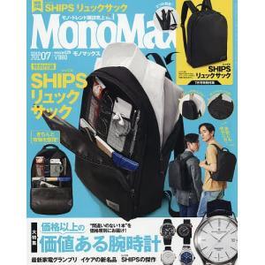 Mono Max(モノマックス) 2019年7月号