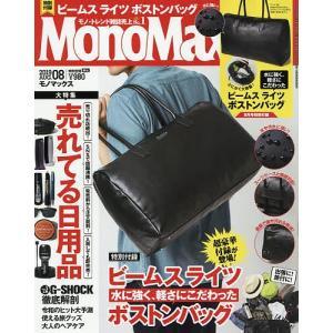 Mono Max(モノマックス) 2019年8月号