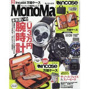 Mono Max(モノマックス) 2019年9月号