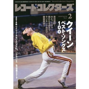 レコード・コレクターズ 2020年2月号