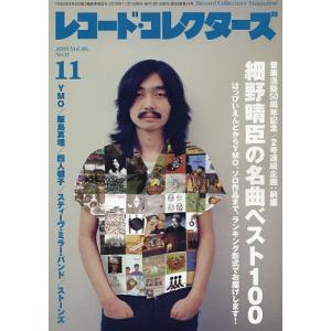 レコード・コレクターズ 2019年11月号