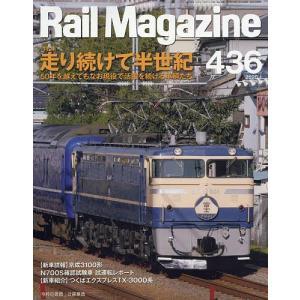 Rail Magazine 2020年1月号